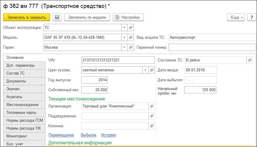 1С ДНР, 1С Донецк, Транспортное средство