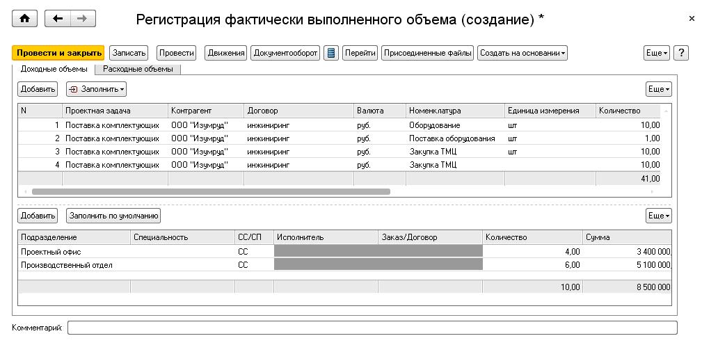 1С ДНР, 1С Донецк, Регистрация фактически выполненного объема (создание)