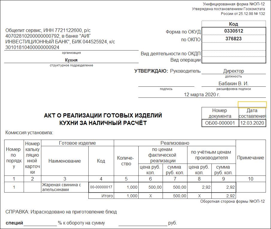 1С ДНР, 1С Донецк, Акт о реализации готовых изделий кухни из наличный расчет