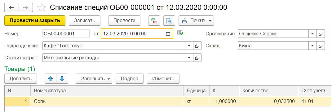 1С ДНР, 1С Донецк, Списание специй
