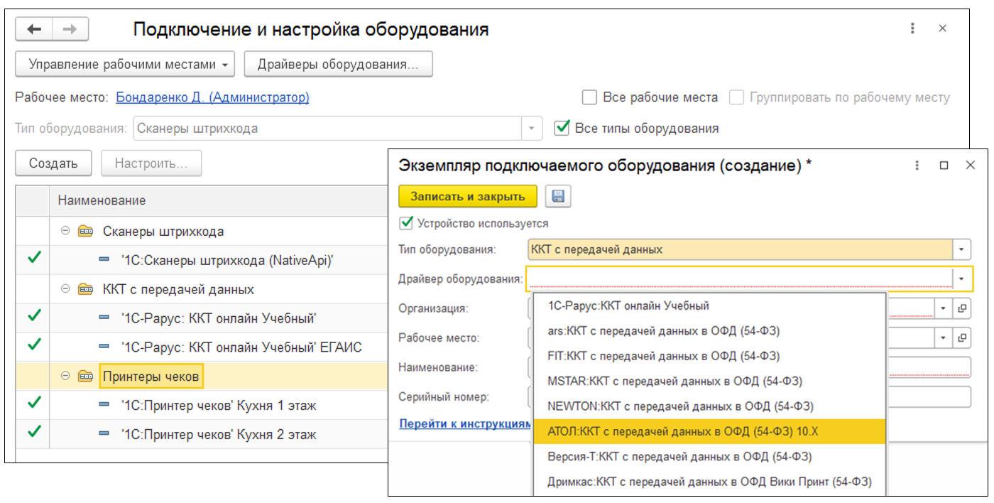 1С ДНР, 1С Донецк, Подключение и настройка оборудования, Экземпляр подключенного оборудования (создание)
