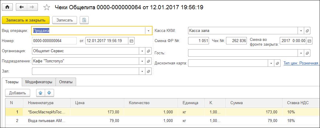 1С ДНР, 1С Донецк, Чеки Общепита