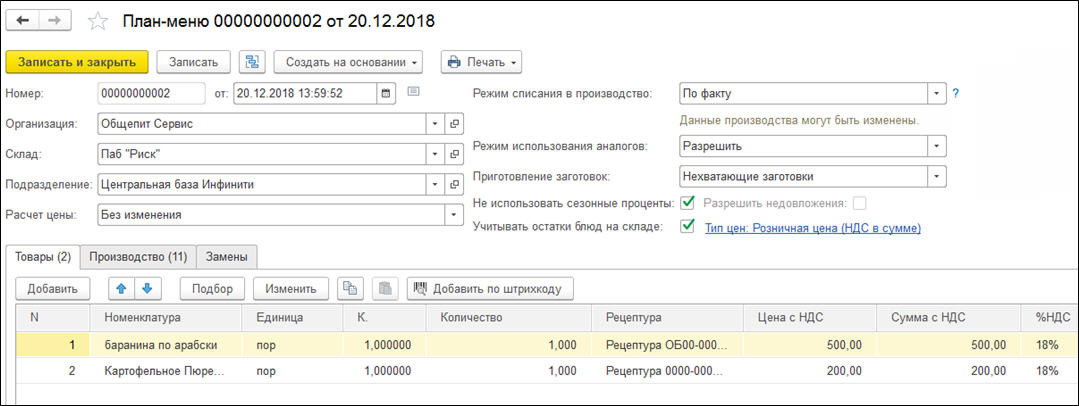 1С ДНР, 1С Донецк, План-меню