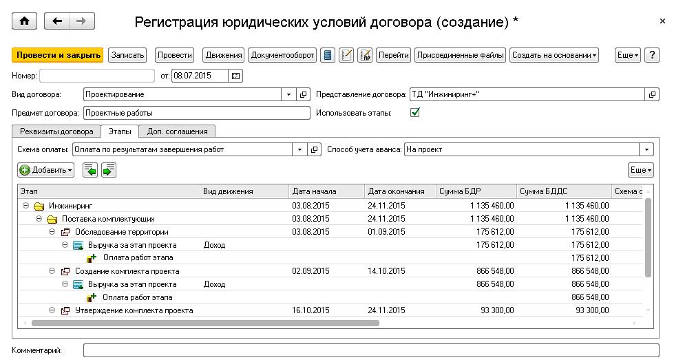 1С ДНР, 1С Донецк, Регистрация юридических условий договоров (создание)