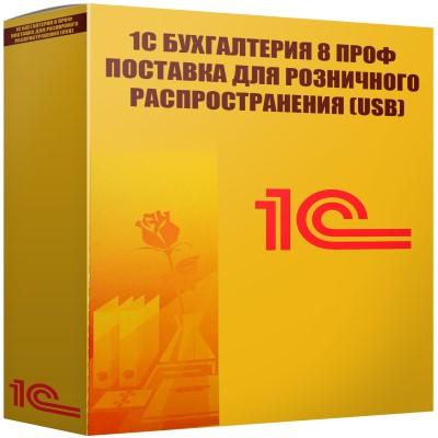 картинка 1С Бухгалтерия 8 ПРОФ Поставка для розничного распространения (USB)