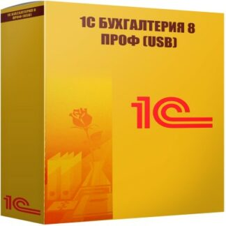 картинка 1С Бухгалтерия 8 ПРОФ (USB)