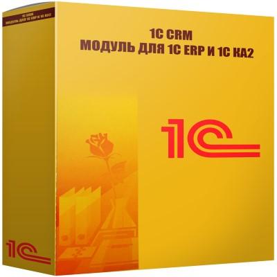картинка 1С CRM. Модуль для 1С ERP и 1С КА2