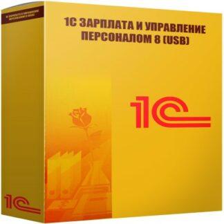 картинка 1С Зарплата и управление персоналом 8 (USB)