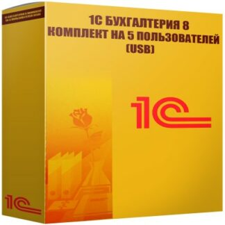картинка 1С Бухгалтерия 8 Комплект на 5 пользователей (USB)