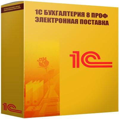 картинка 1С Бухгалтерия 8 ПРОФ Электронная поставка