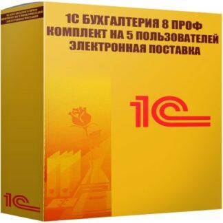 картинка 1С Бухгалтерия 8 ПРОФ Комплект на 5 пользователей Электронная поставка