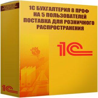 картинка 1С Бухгалтерия 8 ПРОФ на 5 пользователей Поставка для розничного распространения