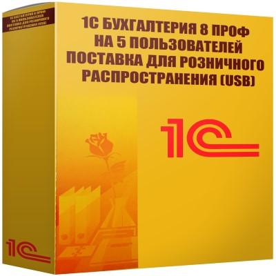 картинка 1С Бухгалтерия 8 ПРОФ на 5 пользователей Поставка для розничного распространения (USB)