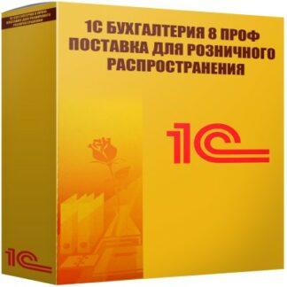картинка 1С Бухгалтерия 8 ПРОФ Поставка для розничного распространения