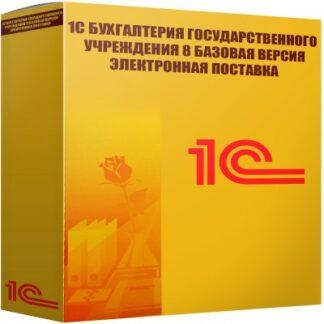 1С Бухгалтерия государственного учреждения 8 Базовая версия Электронная поставка