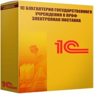 картинка 1С Бухгалтерия государственного учреждения 8 ПРОФ Электронная поставка