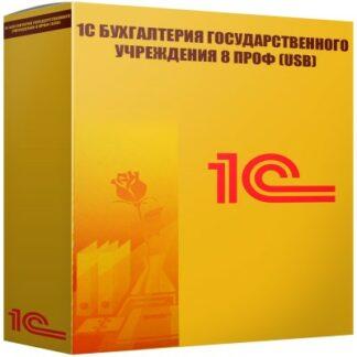 картинка 1С Бухгалтерия государственного учреждения 8 ПРОФ (USB)