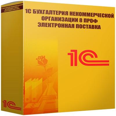 картинка 1С Бухгалтерия некоммерческой организации 8 ПРОФ Электронная поставка