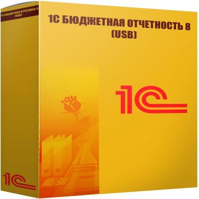 картинка 1С Бюджетная отчетность 8 (USB)