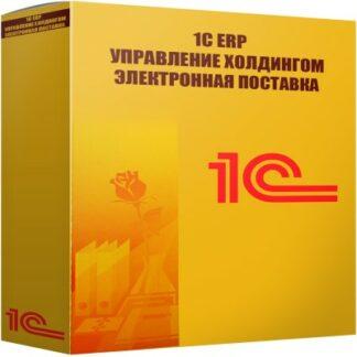 картинка 1С ERP Управление холдингом Электронная поставка