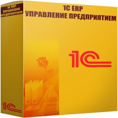 картинка 1С ERP Управление предприятием