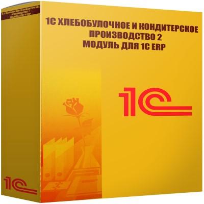 картинка 1С Хлебобулочное и кондитерское производство 2. Модуль для 1С ERP