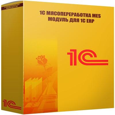 картинка 1С Мясопереработка MES. Модуль для 1С ERP