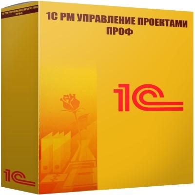 картинка 1С PM Управление проектами ПРОФ