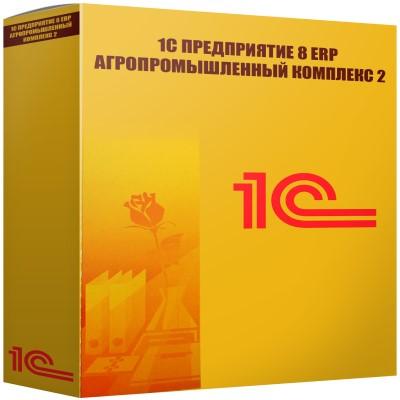 1С Предприятие 8 ERP Агропромышленный комплекс 2