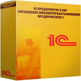 картинка 1С Предприятие 8 ERP Управление мясоперерабатывающим предприятием 2