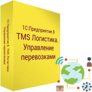 картинка 1С Предприятие 8 TMS Логистика. Управление перевозками