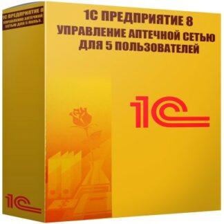 картинка 1С Управление аптечной сетью для 5 польз.