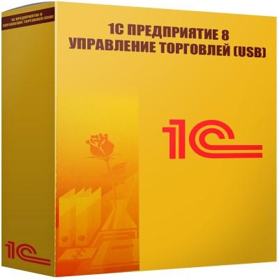картинка 1С Предприятие 8 Управление торговлей (USB)