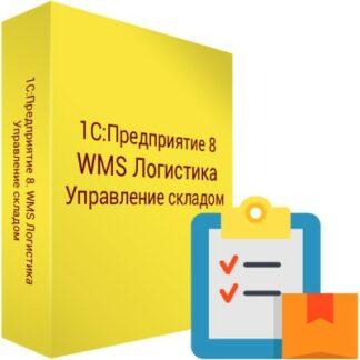 картинка 1С Предприятие 8 WMS Логистика. Управление складом