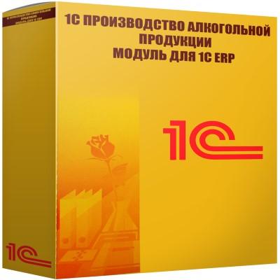 картинка 1С Производство алкогольной продукции. Модуль для 1С ERP