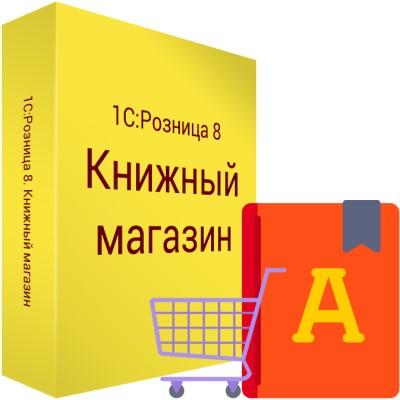 1С Розница 8 Книжный магазин