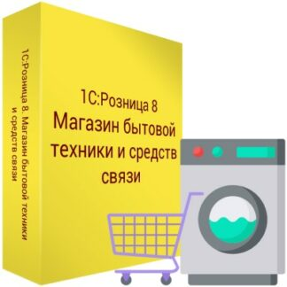 картинка 1С Розница 8 Магазин бытовой техники и средств связи