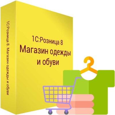 картинка 1С Розница 8 Магазин одежды и обуви