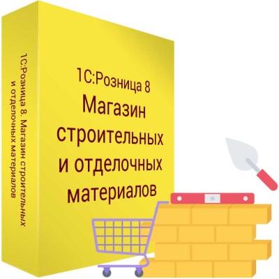 1С розница 8 Магазин строительных и отделочных материалов
