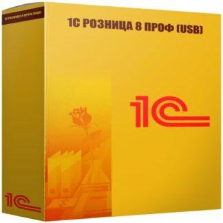 картинка 1С Розница 8 ПРОФ (USB)