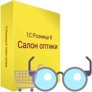 картинка 1С Розница 8 Салон оптики