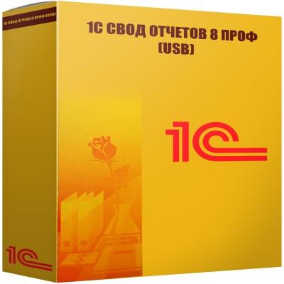картинка 1С Свод отчетов 8 ПРОФ (USB)