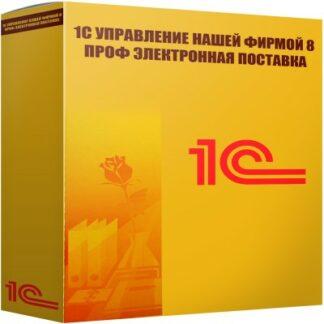 картинка 1С Управление нашей фирмой 8 ПРОФ Электронная поставка