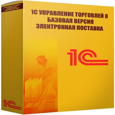 картинка 1С Управление торговлей 8 Базовая версия Электронная поставка