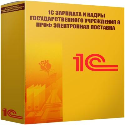 картинка 1С Зарплата и кадры государственного учреждения 8 ПРОФ Электронная поставка