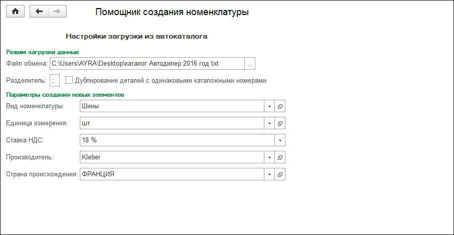 1С ДНР, 1С Донецк, Помощник создания номенклатуры