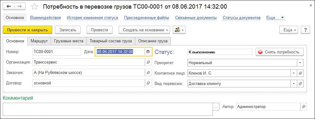 1С ДНР, 1С Донецк, Потребность в перевозке грузов