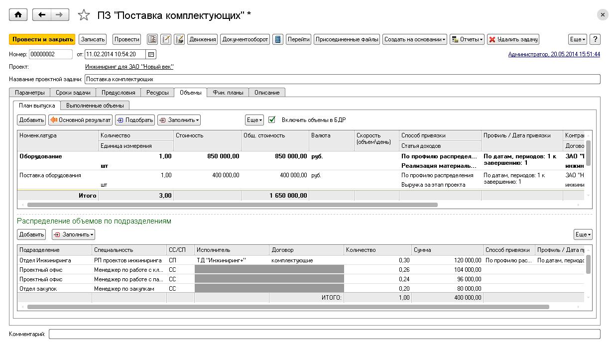 1С ДНР, 1С Донецк, Поставка комплектующих