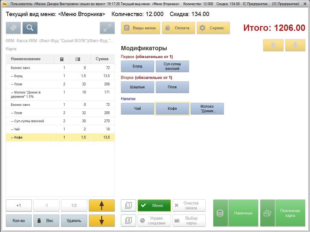 1С ДНР, 1С Донецк, Текущий вид меню