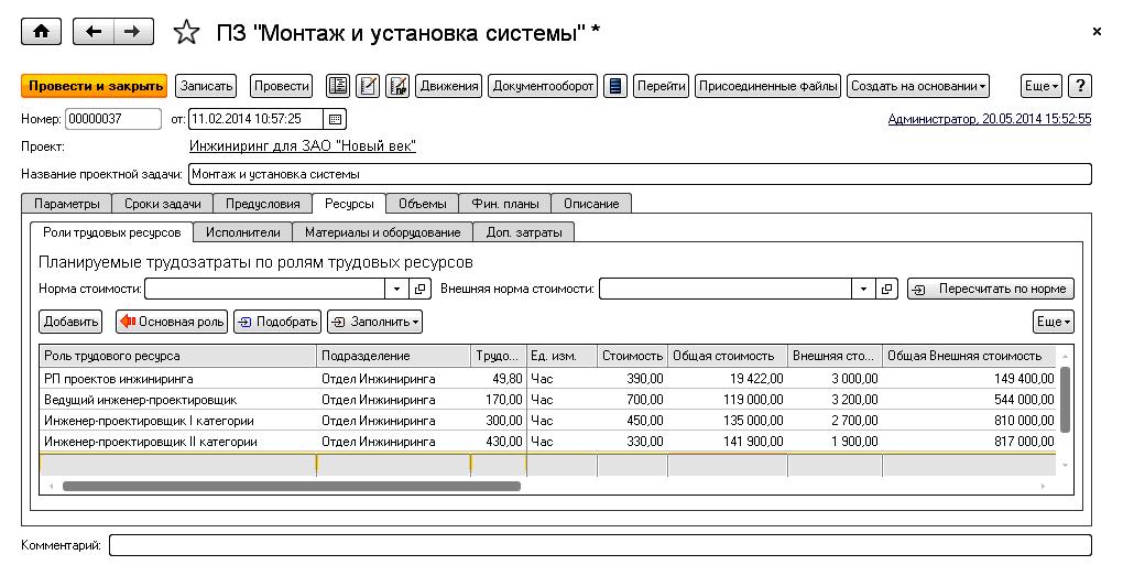 1С ДНР, 1С Донецк, Монтаж и установка системы